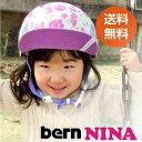 【あす楽対応・送料無料】【期間限定8,300円】bern バーン NINA 子供用ヘルメット 自転車 キッズ ジュニア 女の子 48c…