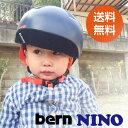 【新色入荷!】【期間限定8,959円】bern バーン NINO 子供用ヘルメット 自転車 キッズ ジュニア 男の子 48cm-51.5cm 51.5cm-54...