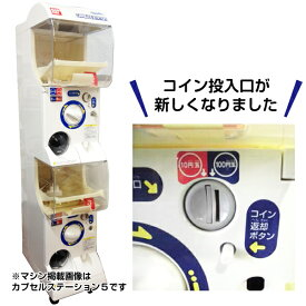 カプセルステーション6/白(10円〜550円仕様) 6台セット
