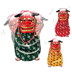 【あす楽・送料無料】踊る獅子舞 M/置き物 獅子舞 音楽 新春飾り 縁起 厄除け 踊る 人形
