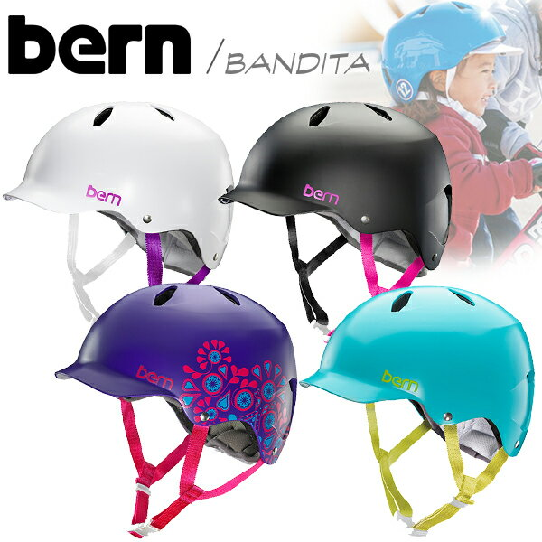 ヘルメット 子供用 BERN バーン/BANDITA /子供用ヘルメット 自転車 ヘルメット 自転車用 ヘルメット こども用 じてんしゃ helmet ヘルメット かわいい 【あす楽】