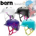 ヘルメット 子供用 BERN バーン/BANDITA /子供用ヘルメット 自転車 ヘルメット 自転車用 ヘルメット こども用 じてんしゃ helmet ヘルメッ...