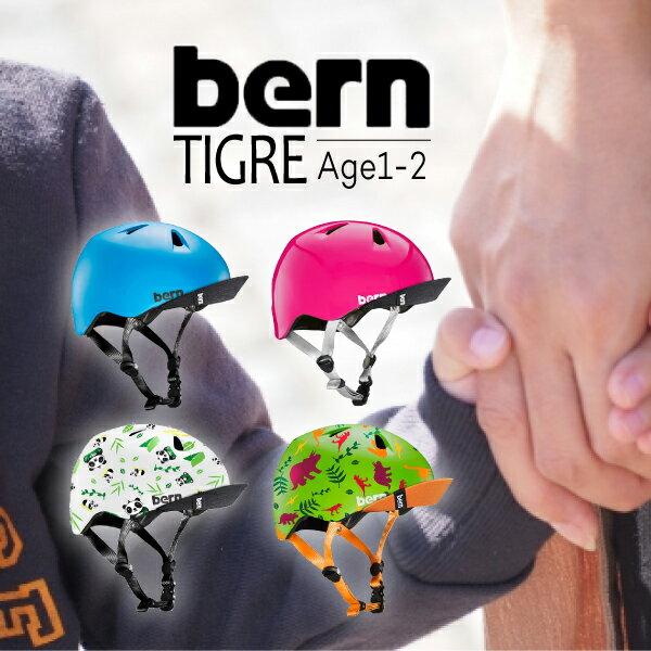 【新モデル!】bern バーン TIGRE 子供用ヘルメット 自転車 キッズ ジュニア 男の子 女の子 兼用 幼児 1歳〜2歳 出産祝い