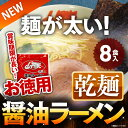 山岡家【お徳用】醤油ラーメン(乾麺)8食入り お取り寄せ 有名店 しょうゆ 液体スープ 濃厚