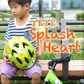 徳島双輪 TETE テテ 子供用ヘルメット 自転車 キッズ ジュニア SplashHeart スプラッシュハート 48-52cm 52-56cm 入園 入学
