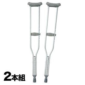 【送料無料】松葉杖 [2本組]/杖 つえ ステッキ 軽量 敬老の日 プレゼント