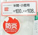 カーテン レース 100×108 2枚組 防炎カーテン