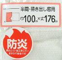 カーテン レース 100×176 2枚組 防炎カーテン