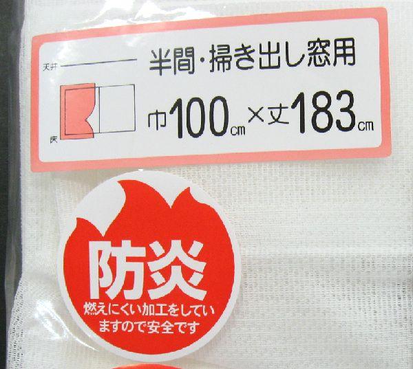 カーテン レース 100×183 2枚組 防炎カーテン