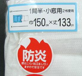 カーテン レース 150×133 2枚 防炎カーテン