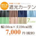 【スマホエントリーでポイント10倍】1級遮光カーテン 幅150cm×丈230cm2枚