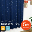 セット かわいい星柄 遮光カーテン 1級遮光カーテン+レースカーテン オーダーカーテン【納期10日程度】