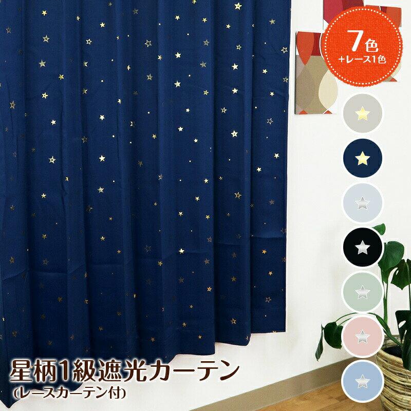 オーダーカーテン セット 星柄 遮光カーテン 1級遮光カーテン+レースカーテン【納期10日程度】