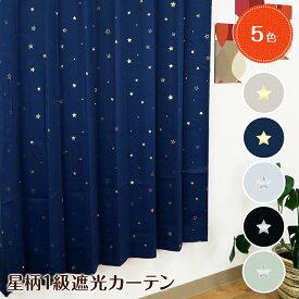 かわいい星柄 遮光カーテン 幅80〜100cm×丈80〜135cm 1級遮光カーテン オーダーカーテン【納期10日程度】