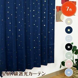 オーダーカーテン 星柄 遮光カーテン 1級遮光カーテン 【納期10日程度】
