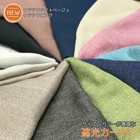 遮光カーテン 遮光1級 遮光2級 12色 16サイズ