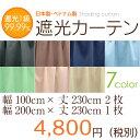 1級遮光カーテン 幅100cm×丈230cm2枚/幅200cm×丈230cm1枚