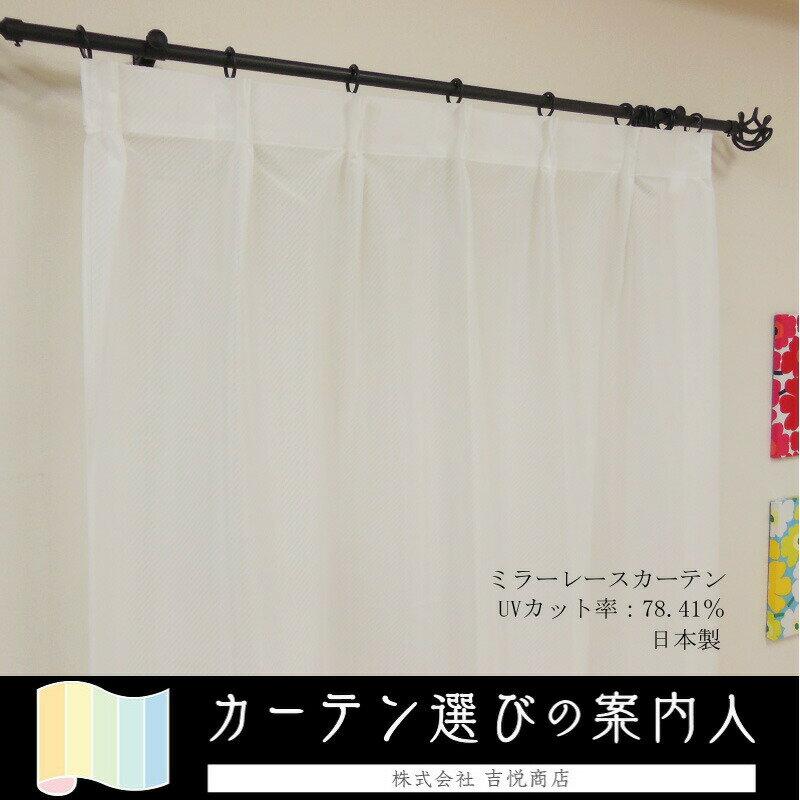【スマホエントリーでポイント10倍】ミラーレースカーテン UVカット78%以上 丈直しOK(有料)