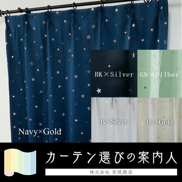 カーテン 遮光 1級 かわいい 星柄カーテン[既製カーテン]