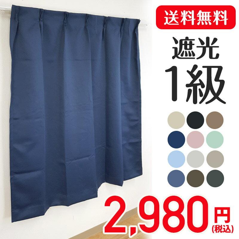 カーテン 遮光 1級 903 安い 遮光カーテン 2枚組 丈直しOK(有料) 送料無料