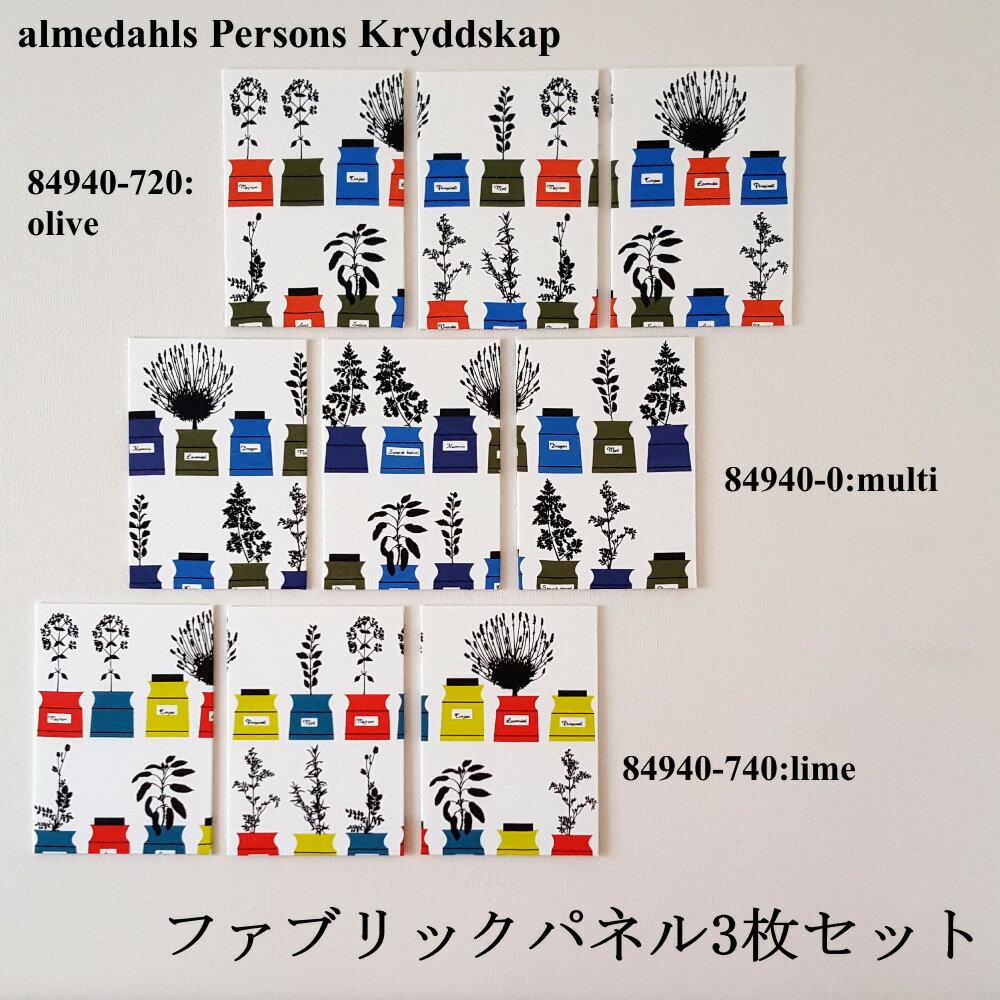 軽量ファブリックパネル 3枚セット 北欧 almedahls アルメダールス Persons Kryddskap(パーション家のスパイス棚)送料無料