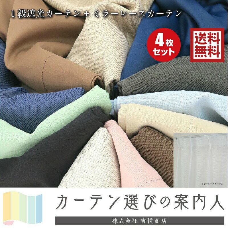 カーテン 4枚セット 遮光カーテン+ミラーレースカーテン T600