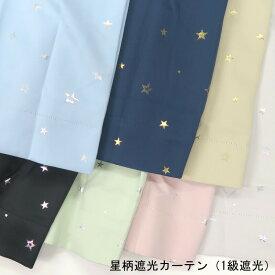 カーテン 遮光 1級 かわいい 星柄カーテン 遮光カーテン