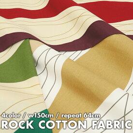 【50cm(数量5)以上からの10cm単位でのカット売り】Boras cotton ボロスコットン(ボラスコットン) ファブリック生地 9373 ROCK ロック【クリックポストでのお届け、日時指定不可】