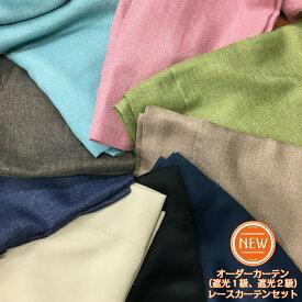 【幅151から200cm】【丈51から80cm】オーダーカーテン 遮光カーテン+ミラーレースカーテンセット