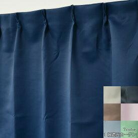 1級遮光カーテン アウトレット 7色