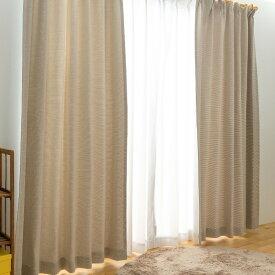 【幅101から150センチ】【丈80から150センチ】オーダーカーテン スレンダーBE 遮光2級 プリーツが綺麗な形状記憶加工付き