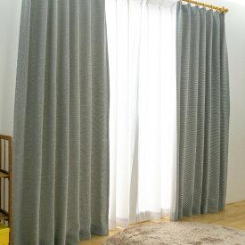 【幅151から200センチ】【丈80から150センチ】オーダーカーテン スレンダーGY 遮光2級 プリーツが綺麗な形状記憶加工付き
