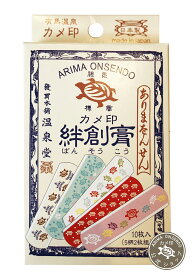 【有馬温泉】カメ印 絆創膏(ばんそうこう)10枚入(5柄2組)