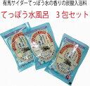有馬サイダーてっぽう水風呂3包セット【浴用化粧料】