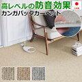防音・遮音ラグカーペットサンシンフォニー3畳,三畳,3帖176×261cm