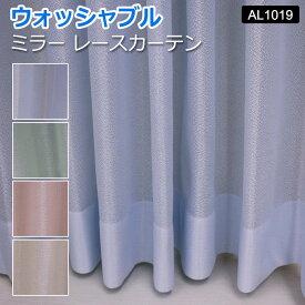 【オーダーカーテン】 洗える! 幅100x丈135cm (サイズ指定できます) ミラーレース AL1019 お買い物マラソン