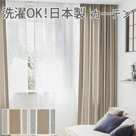 【デザインカーテン】洗える! colne 既製サイズ 約幅100×丈200cm コード (S) お買い物マラソン