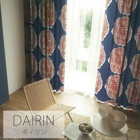 デザインカーテン 洗える! 既製サイズ約幅100×丈135cm DESIGN LIFE ダイリン (V1245/V1246) (S) 引っ越し 新生活