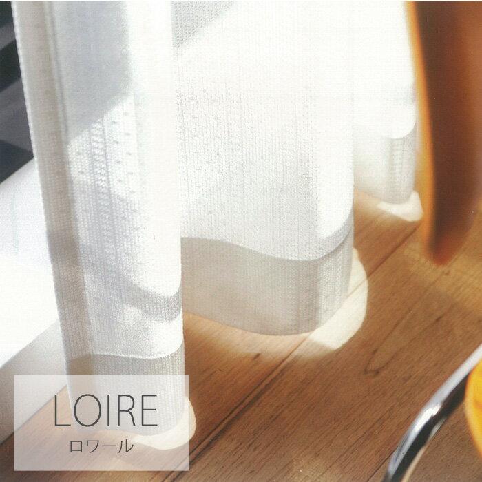 【デザインレースカーテン】 洗える! 幅100×丈260cm以内でサイズオーダー DESIGN LIFE ロワール V1811 (S)