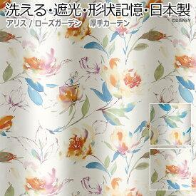 【 デザイン カーテン 】 洗える 遮光 DISNEY ディズニー フラワー柄 ALICE アリス 既製サイズ 約幅100×丈178cm ローズガーデン (S)