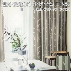 【デザインカーテン】洗える! 厚地カーテン 遮光3級 日本製 形状記憶加工 タッセル付き DESIGN LIFE 既製サイズ約幅100×丈200cm SHIRAKABA (シラカバ) V1294 (S) お買い物マラソン