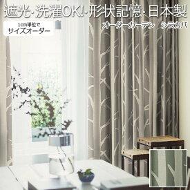 【デザインカーテン】洗える! 厚地カーテン 遮光3級 日本製 形状記憶加工 タッセル付き DESIGN LIFE 幅400×丈260cm以内でオーダー SHIRAKABA (シラカバ) V1294 (S)
