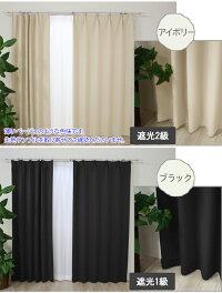 カーテン4枚セット遮光2級アイボリー/遮光1級ブラック
