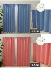 カーテン4枚セット遮光1級ブルー/ピンク