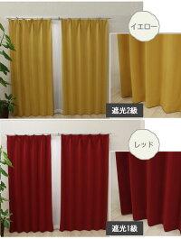 カーテン4枚セット遮光1級イエロー/レッド