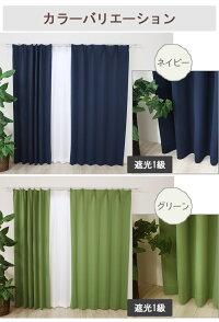 カーテン4枚セット遮光1級ネイビー人気のカラー/グリーン爽やかな色