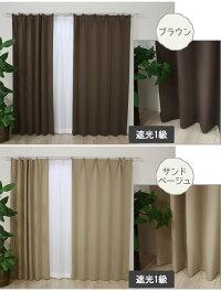 カーテン4枚セット遮光1級ブラウン/サンドベージュ人気のカラー