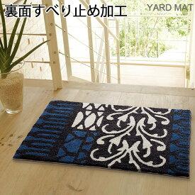 玄関マット 室内 おしゃれ ブルー 青 オシャレ インテリア ヤードマット (S) 約50×80cm デザインマット 大人気 ブルー ネイビー 紺 青