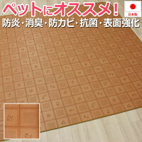 CES8217ラグ(Y)ペット用ダイニングラグカーペット消臭クッションフロアラグ約182×182cm防炎抗菌日本製