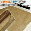 ダイニングラグカーペットクッションフロアラグ約195×195cmウッディーCFラグ(Y)床暖房対応